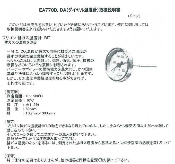 EA770D-0002